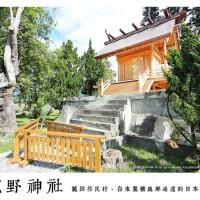 台東縣休閒旅遊 景點 古蹟寺廟 鹿野神社 照片