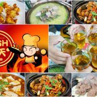 新北市美食 餐廳 中式料理 High翻天熱炒 照片