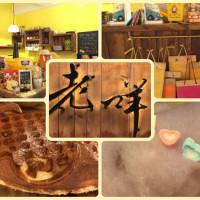 桃園市美食 餐廳 咖啡、茶 咖啡館 老咩 照片