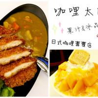 台南市美食 餐廳 異國料理 日式料理 咖哩太郎 日式咖哩專賣 照片