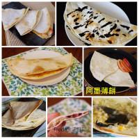 新竹市美食 餐廳 烘焙 烘焙其他 阿墨薄餅專賣店 照片