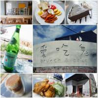 桃園市美食 餐廳 異國料理 美式料理 愛吃鬼BRUNCH & CAKE 照片