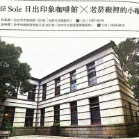 台北市美食 餐廳 咖啡、茶 咖啡館 日安咖啡 Cafe Sole Arté (松菸店) 照片