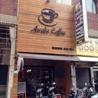 高雄市美食 餐廳 咖啡、茶 歐式茶館 Awake Coffee 照片