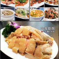 台北市美食 餐廳 中式料理 台菜 合家廚房 照片
