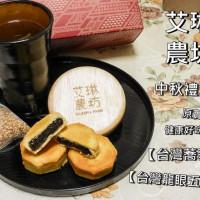 台北市美食 餐廳 零食特產 零食特產 艾琳農坊 照片