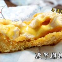 台中市美食 餐廳 速食 速食其他 逢甲雞排仁(逢甲總店) 照片