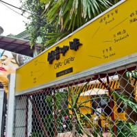 台南市美食 餐廳 異國料理 異國料理其他 開普咖啡 cape cafe 照片