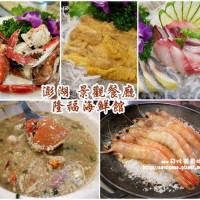 澎湖縣美食 餐廳 中式料理 台菜 隆福 海鮮餐廳 照片