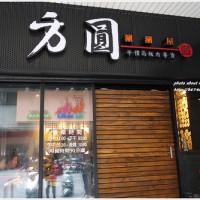 台北市美食 餐廳 火鍋 涮涮鍋 方圓涮涮屋(撫順店) 照片