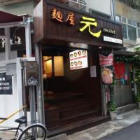 台北市美食 餐廳 異國料理 日式料理 麵屋元 照片