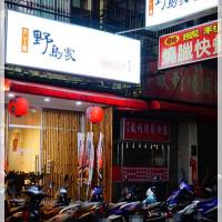 台中市美食 餐廳 異國料理 日式料理 野島家咖哩屋華美店 照片