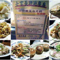 台中市美食 餐廳 中式料理 麵食點心 士官長野地餐廳 照片