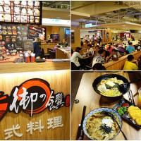 宜蘭縣美食 餐廳 異國料理 日式料理 宜蘭店御之饌 照片