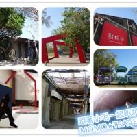台南市休閒旅遊 景點 主題樂園 蕭壠文化園區 照片