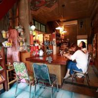 台南市美食 餐廳 咖啡、茶 咖啡、茶其他 秘氏咖啡 (台南店) 照片