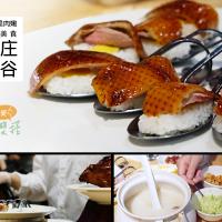台北市美食 餐廳 中式料理 礁溪庄櫻桃谷 照片