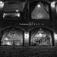 台北市美食 餐廳 咖啡、茶 咖啡館 12號公社 照片