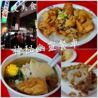 台中市美食 餐廳 素食 素食 素食餐車 照片