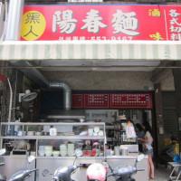 高雄市美食 餐廳 中式料理 麵食點心 黑人陽春麵 照片