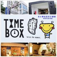 宜蘭縣休閒旅遊 景點 觀光工廠 食光寶盒蔬食主題館TIME BOX 照片