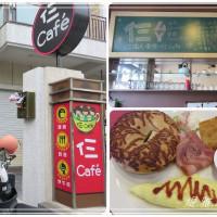 台南市美食 餐廳 咖啡、茶 咖啡館 仨.Caf'e 照片