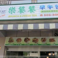 台南市美食 餐廳 咖啡、茶 咖啡、茶其他 樂饕饕早午餐 照片