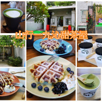 台北市美食 餐廳 咖啡、茶 咖啡、茶其他 山行一九沁甜茶屋 照片