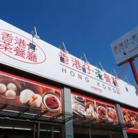 台中市美食 餐廳 中式料理 粵菜、港式飲茶 香港仔茶餐廳(崇德店) 照片