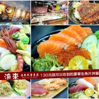 台北市美食 餐廳 異國料理 日式料理 漁來生魚片專賣店 照片