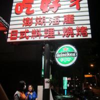 高雄市美食 餐廳 中式料理 熱炒、快炒 吃好ㄔ澎湖海產 日本料理 燒烤 照片
