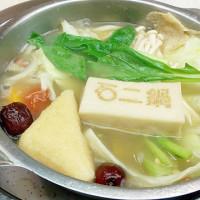 新北市美食 餐廳 火鍋 石二鍋 (新北中央路店) 照片