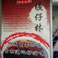 台南市美食 攤販 台式小吃 阿全碗粿  檨仔林 照片