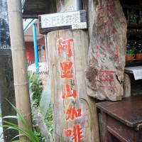嘉義縣美食 餐廳 咖啡、茶 咖啡館 奮起湖老老街阿里山咖啡 照片