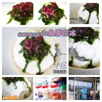 桃園市美食 餐廳 飲料、甜品 剉冰、豆花 山泉雪花冰 照片