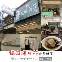 桃園市美食 餐廳 飲料、甜品 剉冰、豆花 福麻糬豆花 照片