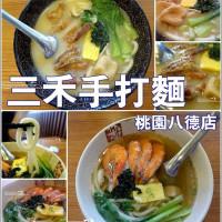 桃園市美食 餐廳 中式料理 中式料理其他 三禾手打麵 (桃園八德店) 照片