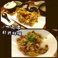 桃園市美食 餐廳 異國料理 日式料理 一花亭日式料理 照片