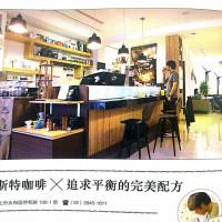 新北市美食 餐廳 咖啡、茶 咖啡館 易斯特咖啡 照片