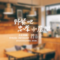 台北市美食 餐廳 異國料理 Pinknic 野餐吧 忠孝小房間 照片