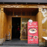 台北市美食 餐廳 異國料理 日式料理 北海道えびそば一幻拉麵 照片