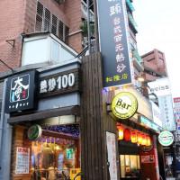 台北市美食 餐廳 中式料理 熱炒、快炒 大灣碼頭熱炒生猛海鮮 (松隆店) 照片