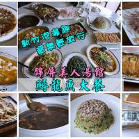 新竹縣美食 餐廳 中式料理 錦屏美人湯屋 照片