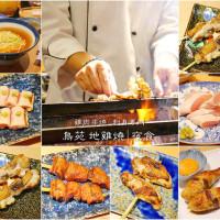 台中市美食 餐廳 餐廳燒烤 串燒 鳥苑地雞燒 Yakitori&wine 照片