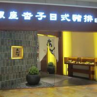高雄市美食 餐廳 異國料理 日式料理 銀座杏子日式豬排 (高雄夢時代) 照片