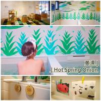宜蘭縣休閒旅遊 景點 溫泉 蔥澡。礁溪小澡堂 Hot Spring Onion 照片