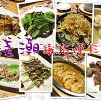 台中市美食 餐廳 異國料理 錢潮新鐵板燒 (朝馬店) 照片