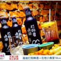 高雄市美食 餐廳 異國料理 Mensa Locale 在地小食堂 照片