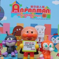 台北市休閒旅遊 購物娛樂 購物中心、百貨商城 麵包超人館 台北(ANPANMAN Official Shop Taipei) 照片