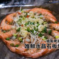 台北市美食 餐廳 餐廳燒烤 燒肉 唯鮮水晶石板燒肉 照片
